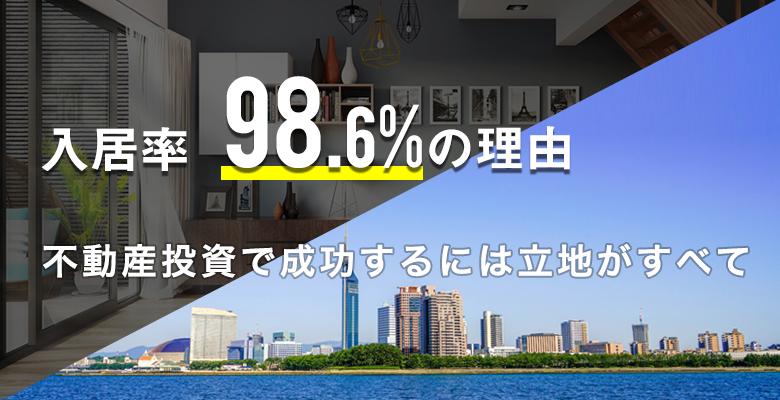 購入率98.5%の理由