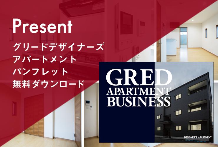 福岡で不動産投資して良い立地・悪い立地バイブルプレゼント