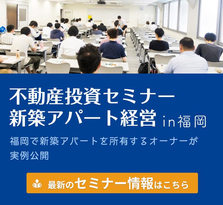 不動産投資セミナー新築アパート経営in福岡 最新のセミナー情報はこちら