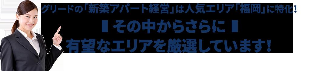 グリードの「新築アパート経営」は人気エリア「福岡」に特化!その中からさらに有望なエリアを厳選しています!